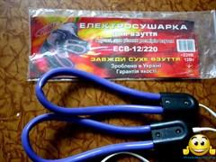 Сушилки для обуви бытовые электрические, универсальные ЕСВ-12/220 Shine