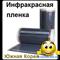 Инфракрасная нагревательная пленка, 500мм - фото 4566